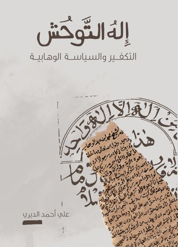 Illah al-Tawahhush (إله التوحش التكفير والسياسة الوهابية )