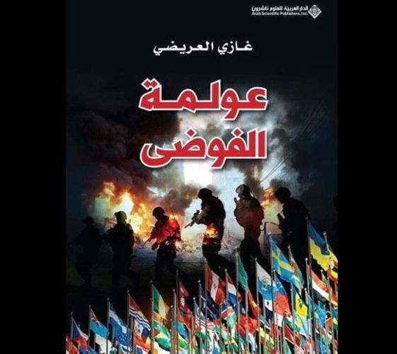 Awlamat al-Fawda (عولمة الفوضى)