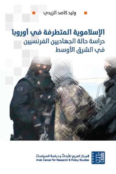 Al-Islamuwiyah al-mutatarrifah fi Uruba (الإسلاموية المتطرفة في أوروبا)