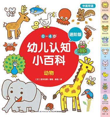 0-4 sui you er ren zhi xiao bai ke : dong wu