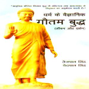 Dharam Ke Vaigyanik Gautam Buddh (धरम के वैज्ञानिक गौतम बुद्ध)