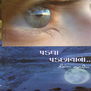 Padgha Padchhayana...(પડઘા પડચ્છયાના)