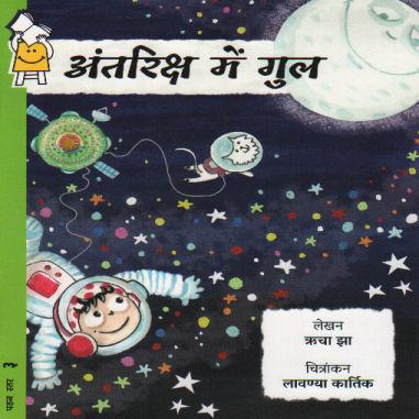 Antariksh Mein Gul (अंतरिक्ष में गुल)