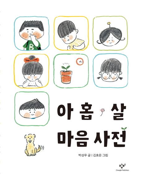 Ahop sal maeum sajeon (아홉 살마음사전)
