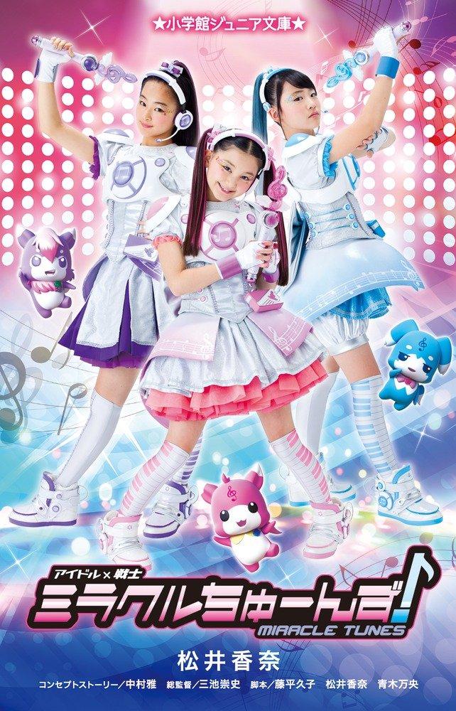 Aidoru x Senshi Mirakuru Chuunzu (アイドル×戦士ミラクルちゅーんず!)