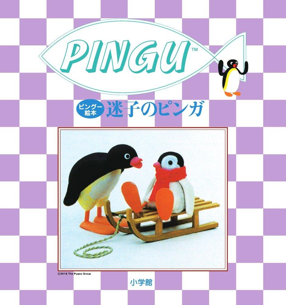 PINGU: Maigo no Pinga (PINGU: 迷子のピンガ)