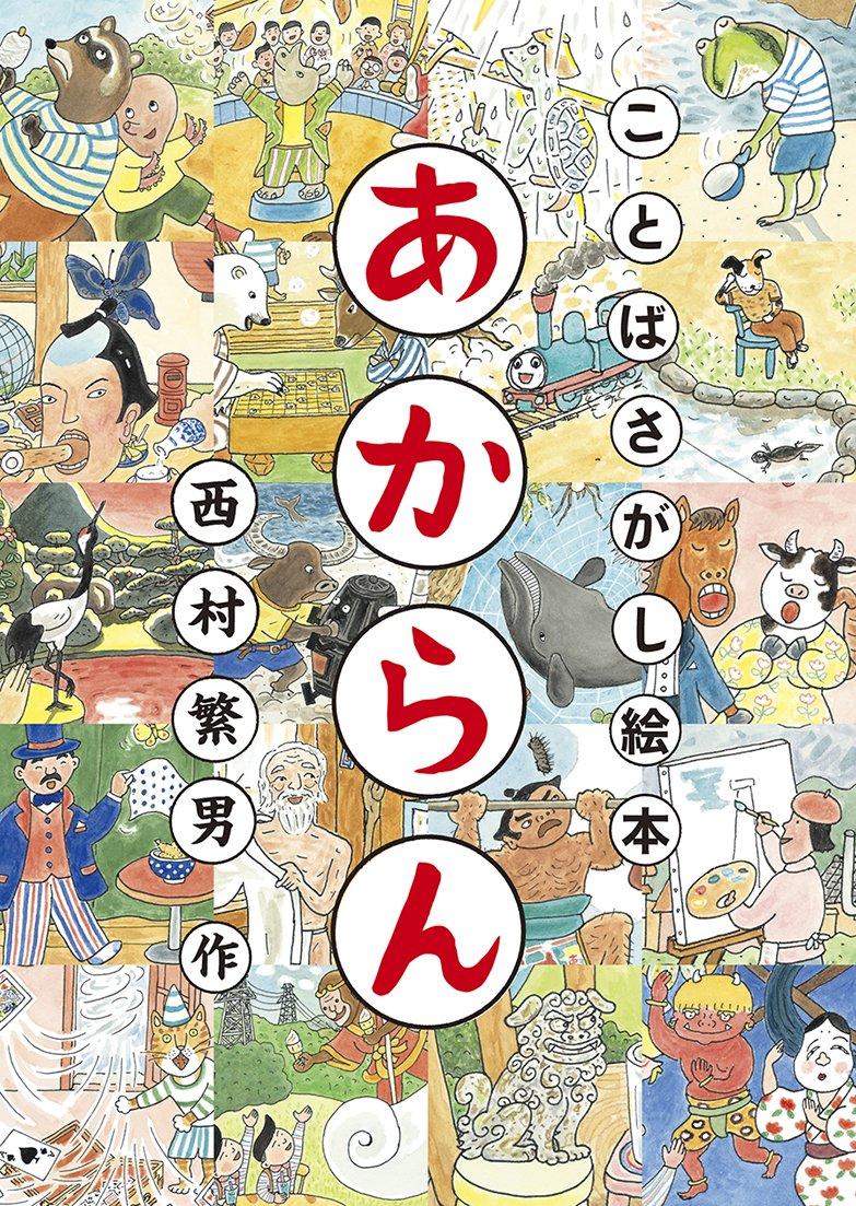 Akaran: kotobasagashi ehon (あからん: ことばさがし絵本)