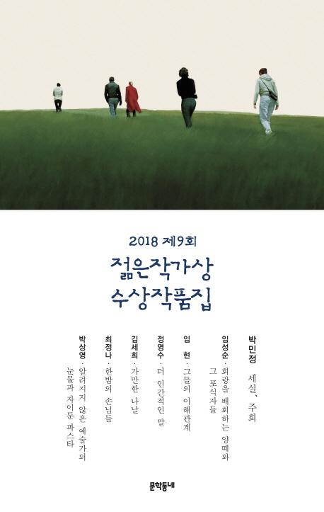2018 je 9-hoe Jeolmeun Jakkasang susang jakpumjip (2018 제 9회 젊은 작가상 수상 작품집)