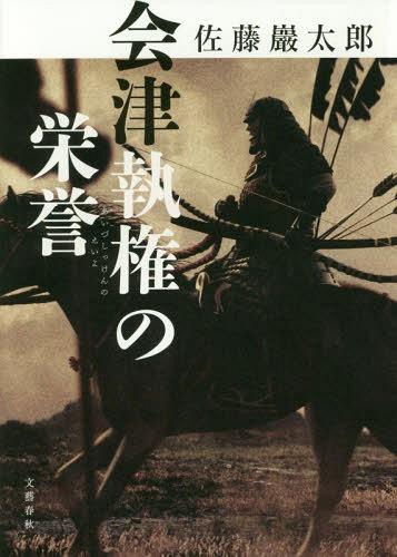 Aizu shikken no eiyo (会津執権の栄誉)