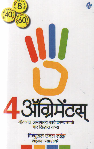 4 Agreements (4 अग्रिमेंट्स)