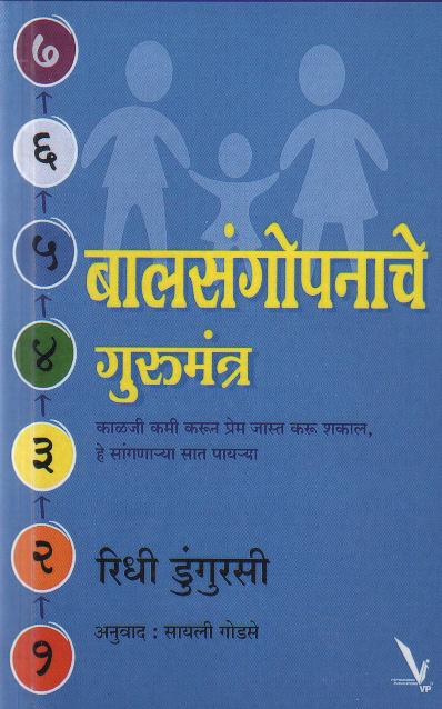 Baalsangopnache Gurumantra (बाळसंगोपनचे गुरूमंत्र)