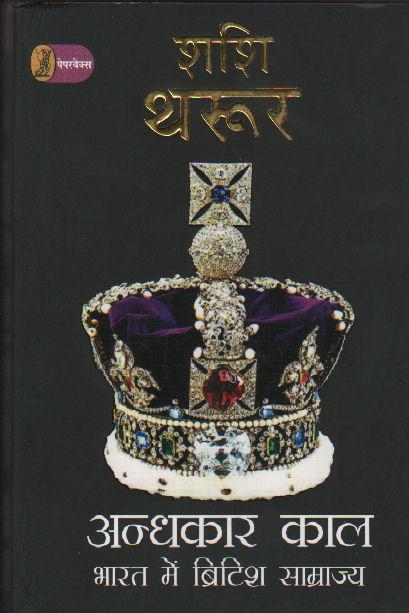 Andhkaar Kaal:Bharat Mein British Samrajya (अंधकार काल:भारत  में ब्रिटिश साम्राज्य)