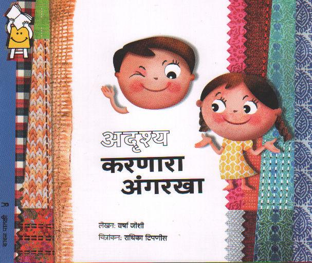Adrushya Karnara Angarkha (