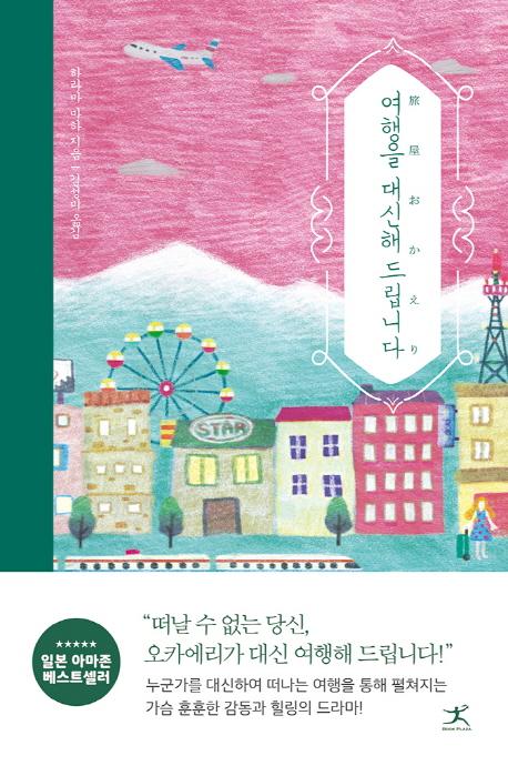 Yeohaeng eul daesinhae deurimnida (여행을 대신해 드립니다)