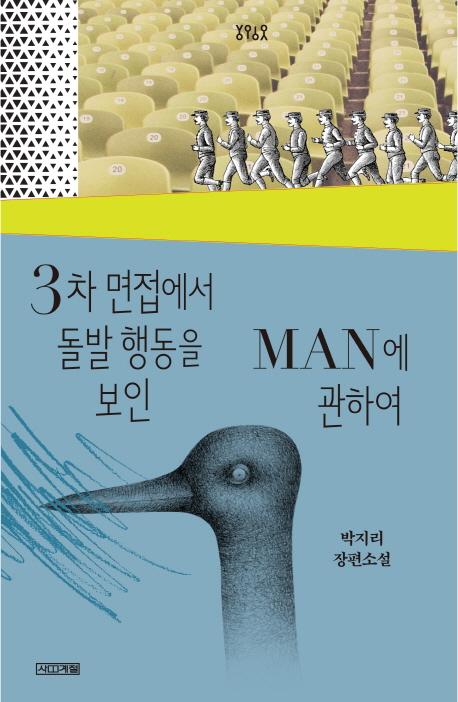 3-cha myeonjeop eseo dolbal haengdong eul boin man e gwanhayeo (3차면접에서 돌발 행동을 보인 man에 관하여)