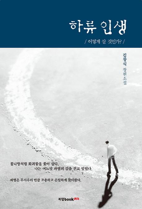 Haryu insaeng (하류 인생)