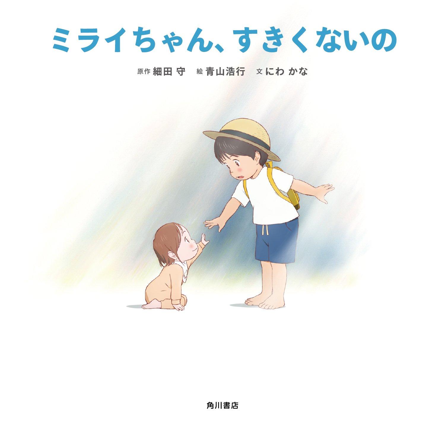 Miraichan, sukikunai no (ミライちゃん、すきくないの)