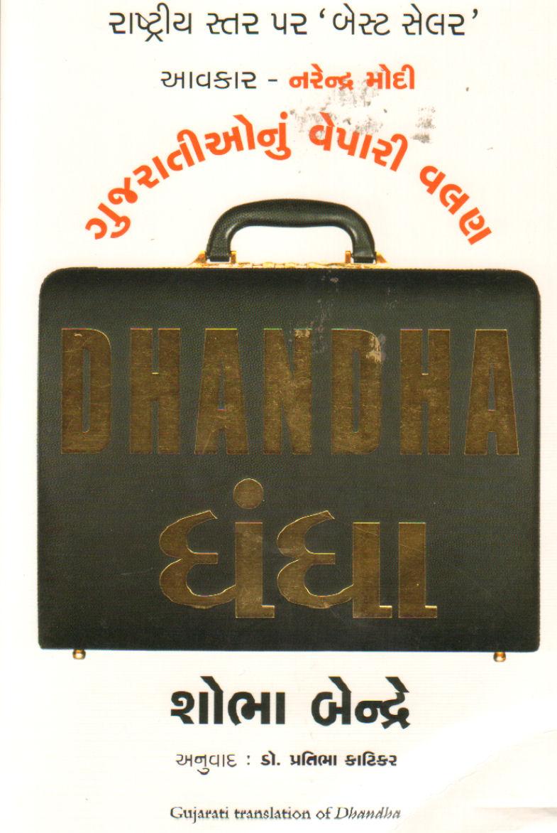 Dhandha (ધંધા)