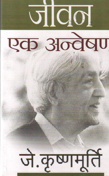 Jeevan Ek Anveshan (जीवन एक अन्वेषण)