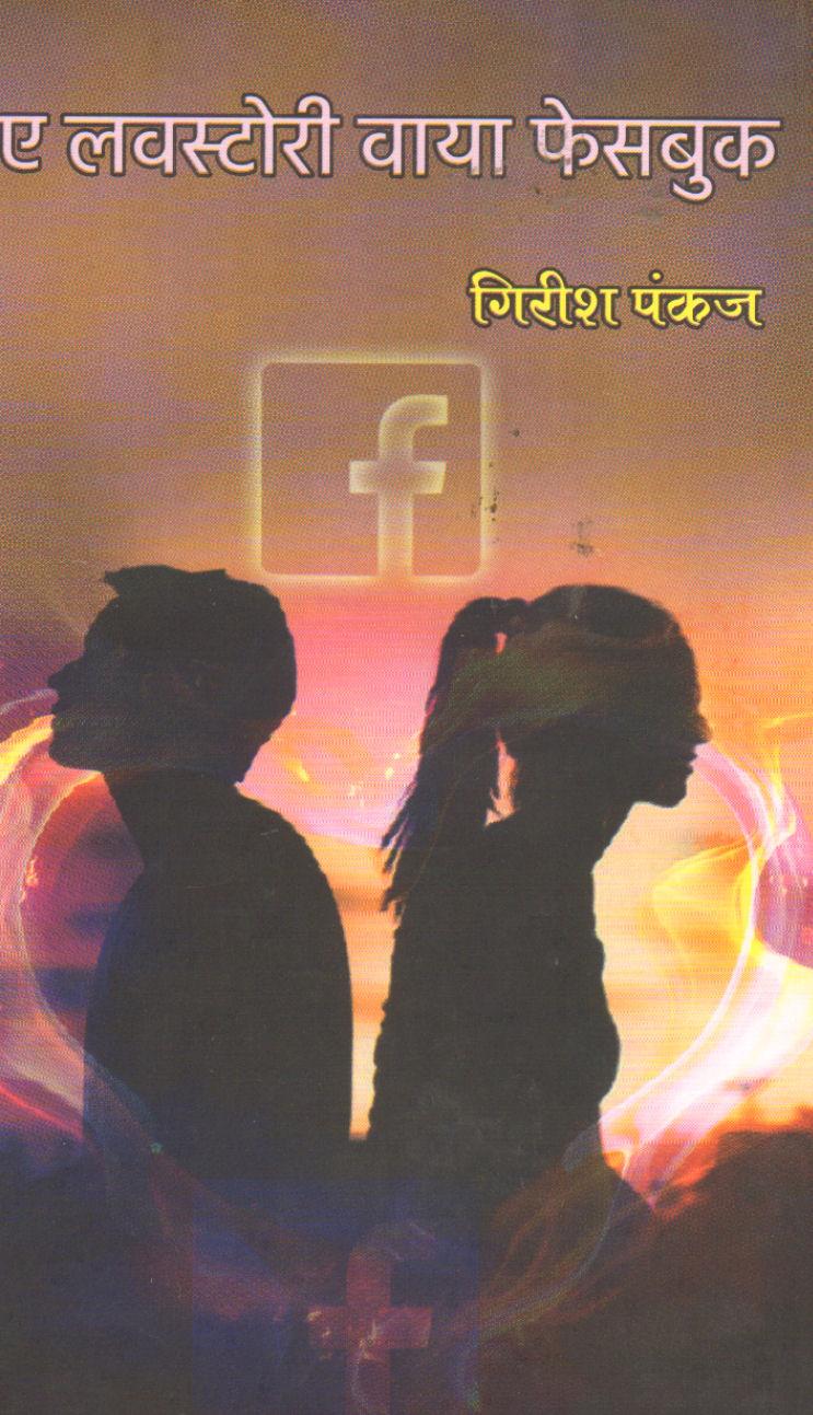 A Lovestory Via Facebook (ए लवस्टोरी वाया फ़ेसबुक)