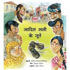 Adil Aliche Boot(आदिल अलीचे बूट)