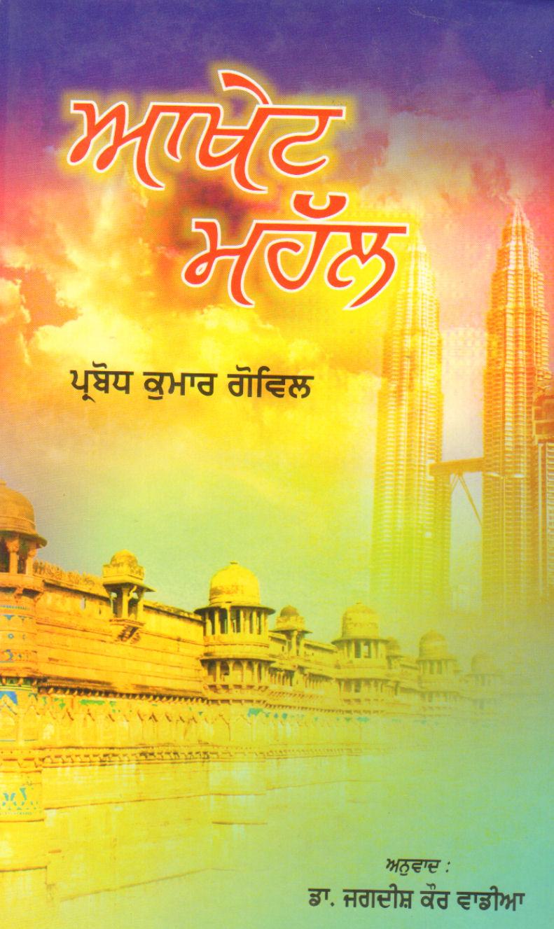 Akhet Mahal (ਆਖੇਟ ਮਹਲ)