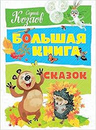 Bol'shaia Kniga Skazok