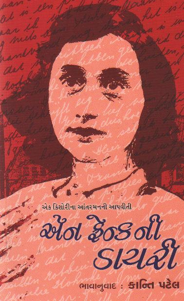 Anne Frankni Diary (ઍન ફ્રેંકની ડાયરી)