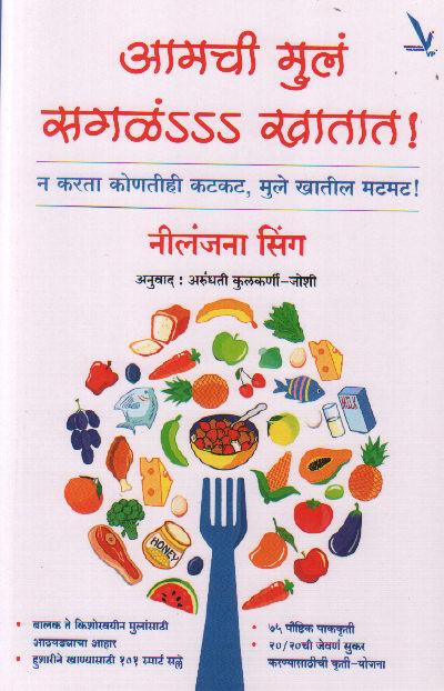 Amchi Mule Sagala Khatat! (आमची मुलं सगळं खातात!)