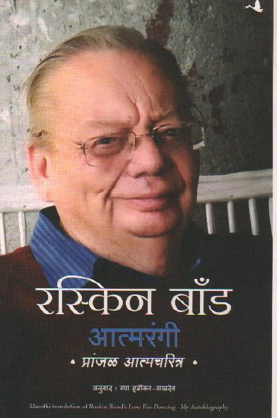 Aatamrangi (आत्म्रंगी)