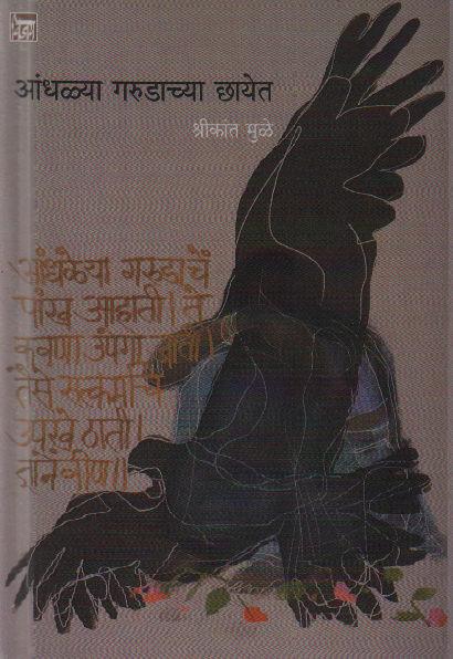 Aandhalya Garudachya Chhayet(आंधल्या गरुदाच्या छायेत)