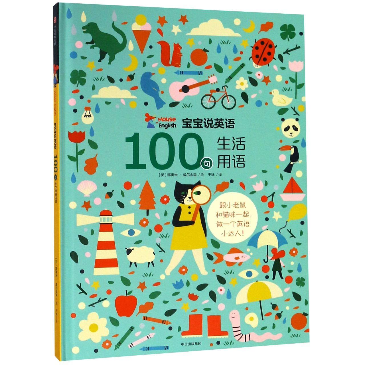100 ju sheng huo yong yu - bao bao shuo ying yu