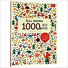 1000 ge shen bian shi wu - bao bao shuo ying yu