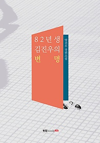 82-yŏnsaeng Kim Chin-u ŭi pyŏnmyŏng