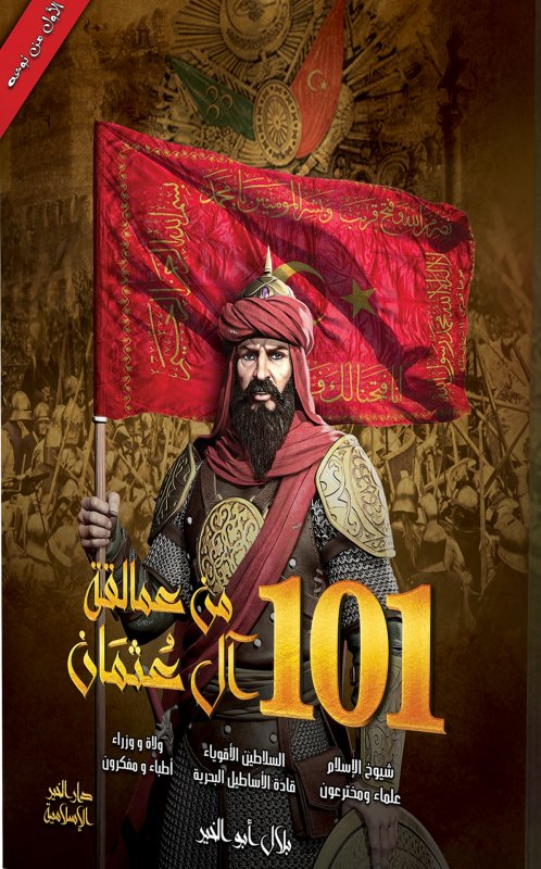 101 Min 'amaliqat Al Uthman