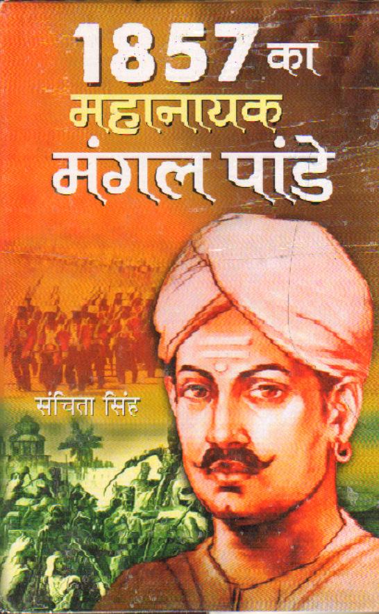 1857 ke mahanayak Mangal Pannḍe