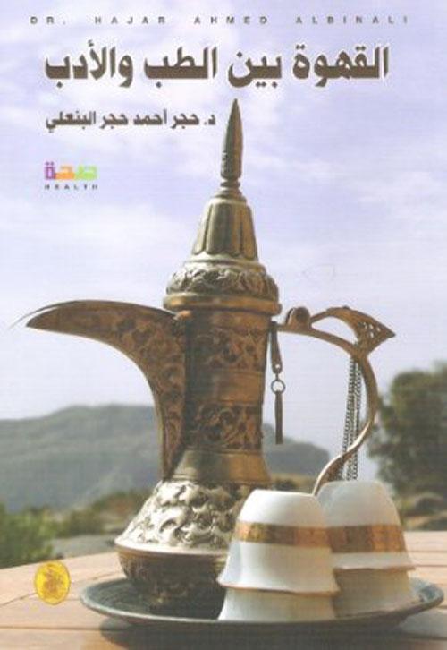 Al-Qahwah bayna al-Tibb wa al-Adab-القهوة بين الطب والأدب)