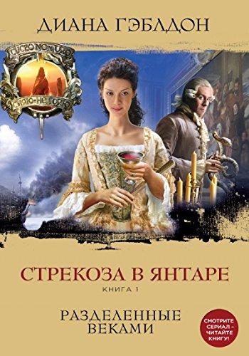 Chuzhestranka-Strekoza v i︠a︡ntare Part 1: Radelennye vekami