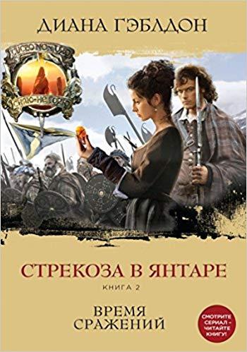 Chuzhestranka-Strekoza v i︠a︡ntare Part 2:  vremi︠a︡ srazheniĭ