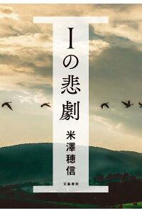 Ai no higeki(Iの悲劇 )
