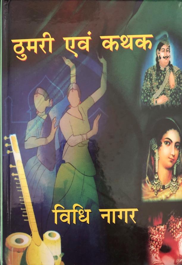 Thumri Evam Kathak(ठुमरी एवं कथक)