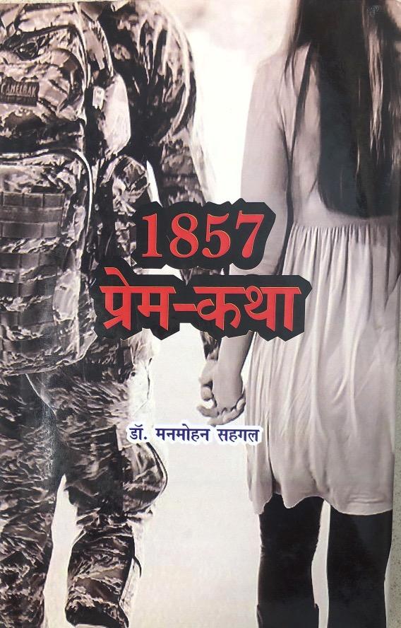 1857 Prem Katha (1857 प्रेम कथा0