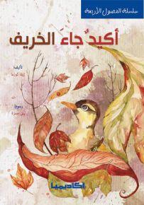 Akid jai al-Kharif