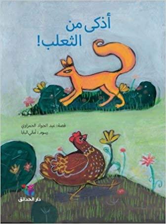 Adhkah min al-Thalab