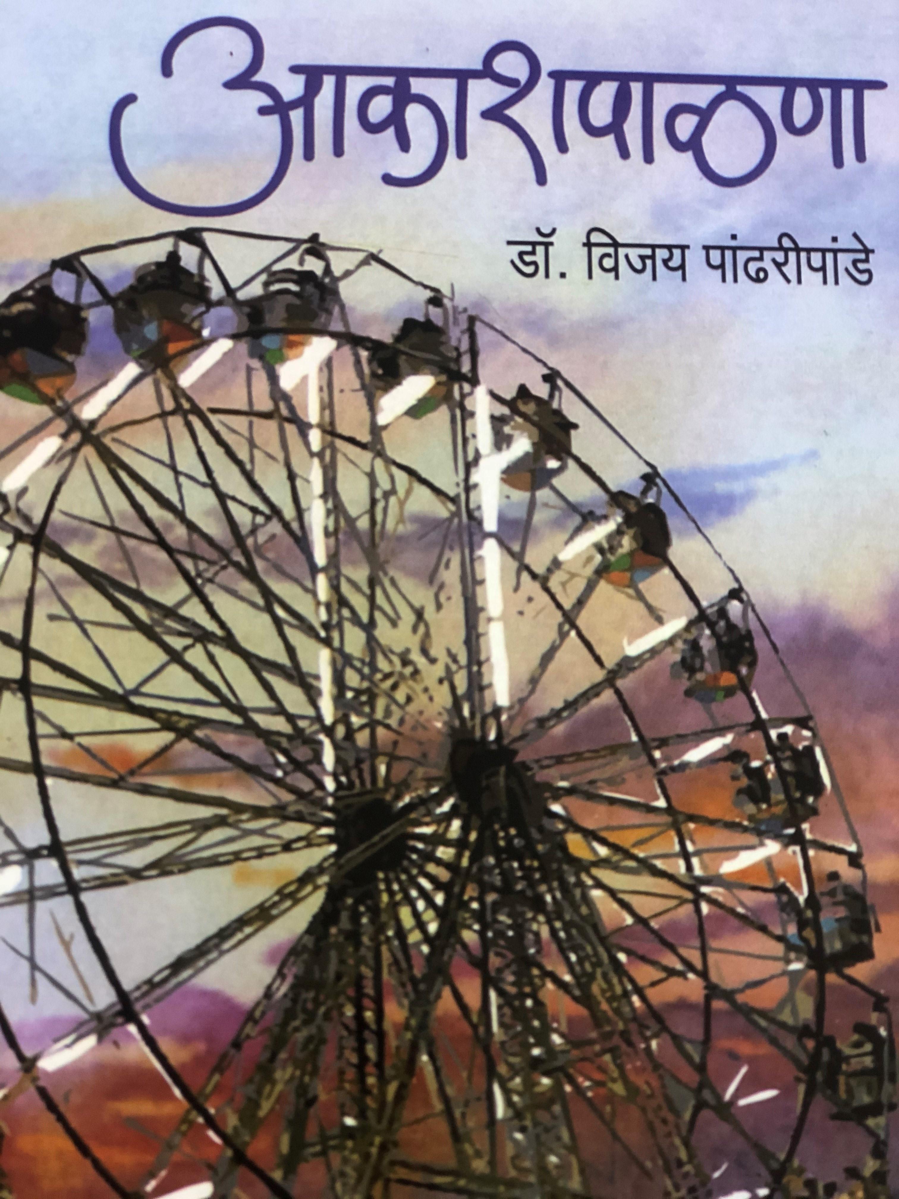 Aakashpalana (आकाश्पाळना)