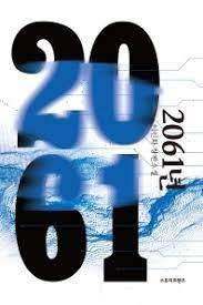 2061-yon