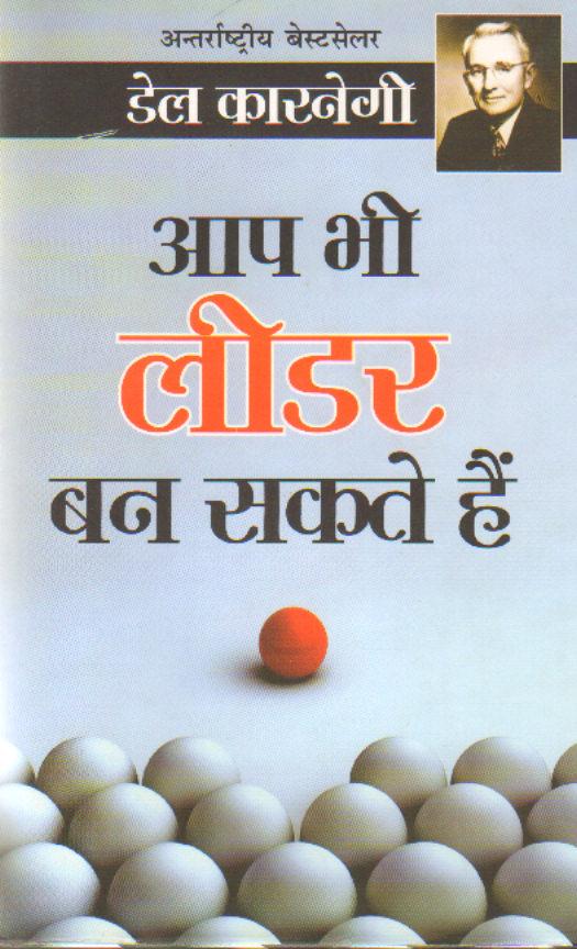 Aap Bhi Leader Ban Sakte Hain (आप भी लीडर बन सकते हैं)