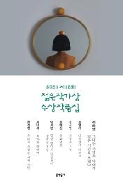 2021 che 12-hoe Cholmun Chakkasang susang chakp'umjip