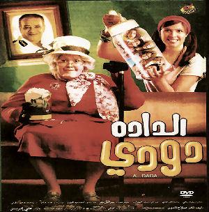 al-Dada Doody