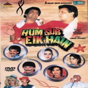 Hum Sub Eik Hain